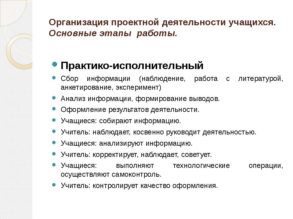 Организация проектной деятельности учащихся. Основные этапы работы. Практико-...
