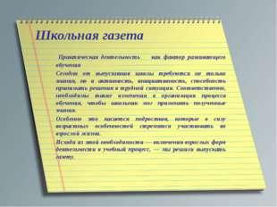Школьная газета Практическая деятельность как фактор развивающего обучения С