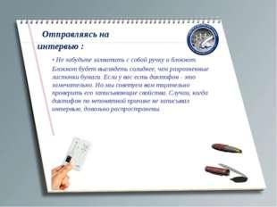 Отправляясь на интервью : • Не забудьте захватить с собой ручку и блокнот. Б