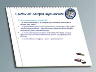 Советы от Валерия Аграновского: И еще несколько советов с частицей НЕ: - не