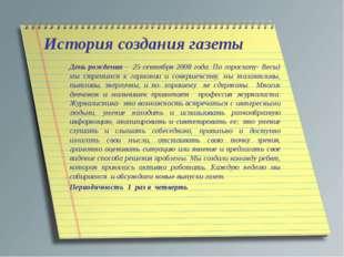 История создания газеты День рождения - 25 сентября 2008 года. По гороскопу-