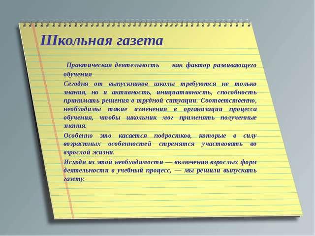 Школьная газета Практическая деятельность как фактор развивающего обучения С...