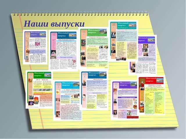 Наши выпуски