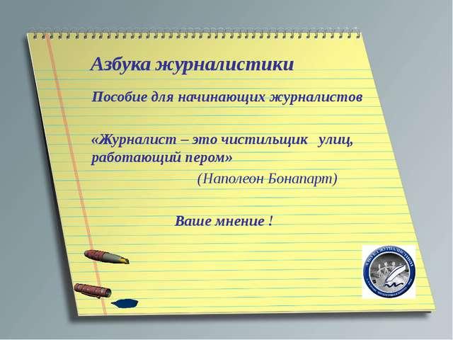 Азбука журналистики Пособие для начинающих журналистов «Журналист – это чист...