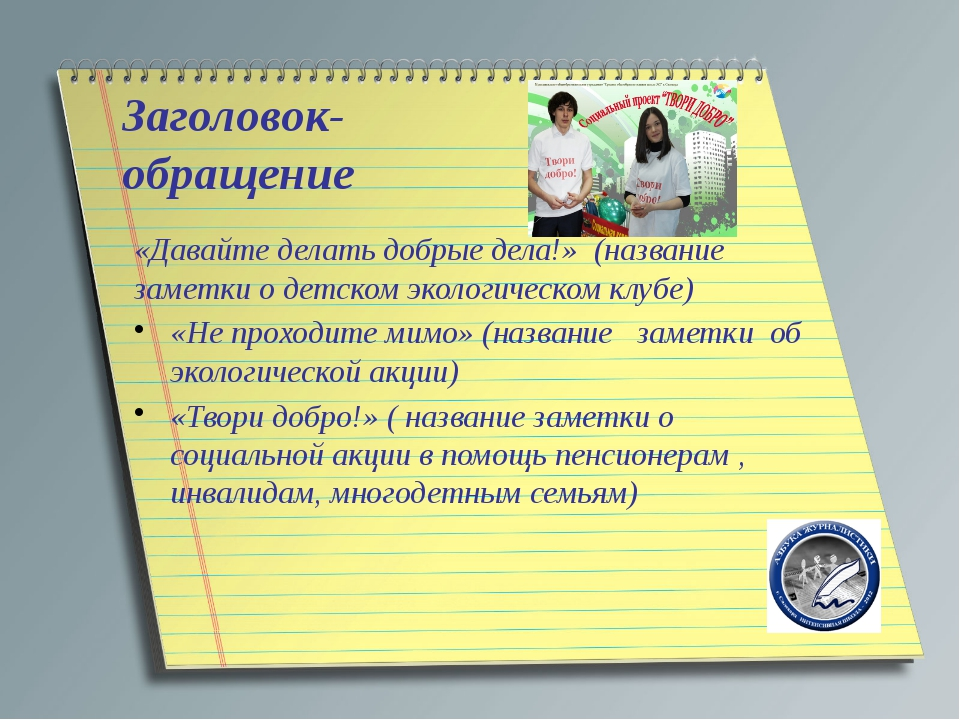 Заголовок- обращение «Давайте делать добрые дела!» (название заметки о детско...