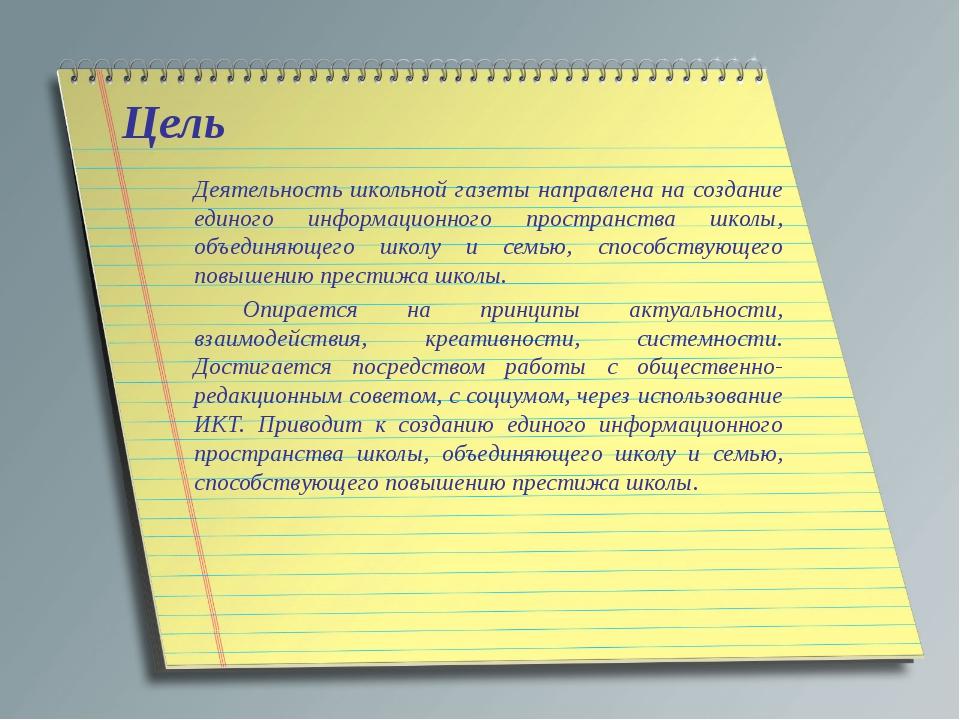 Цель Деятельность школьной газеты направлена на создание единого информационн...