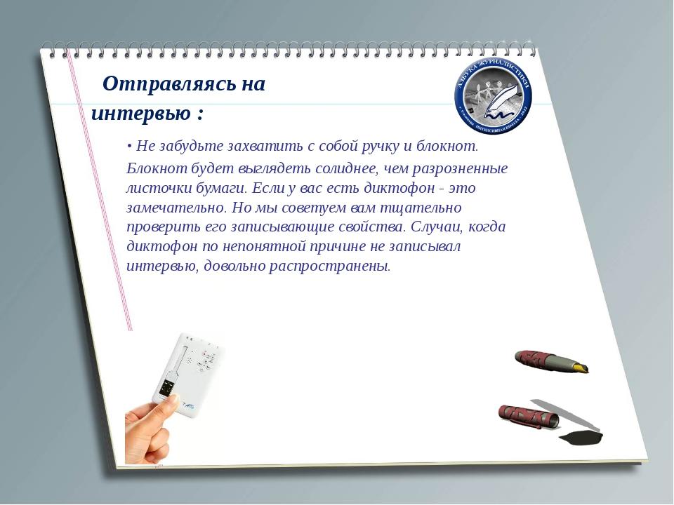 Отправляясь на интервью : • Не забудьте захватить с собой ручку и блокнот. Б...