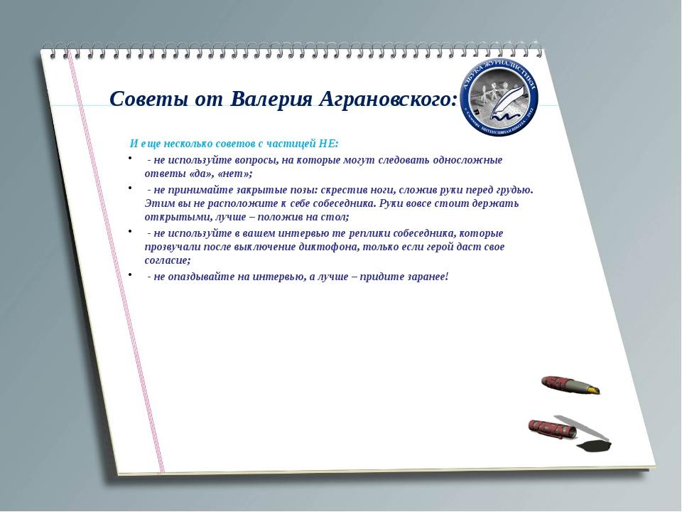 Советы от Валерия Аграновского: И еще несколько советов с частицей НЕ: - не...