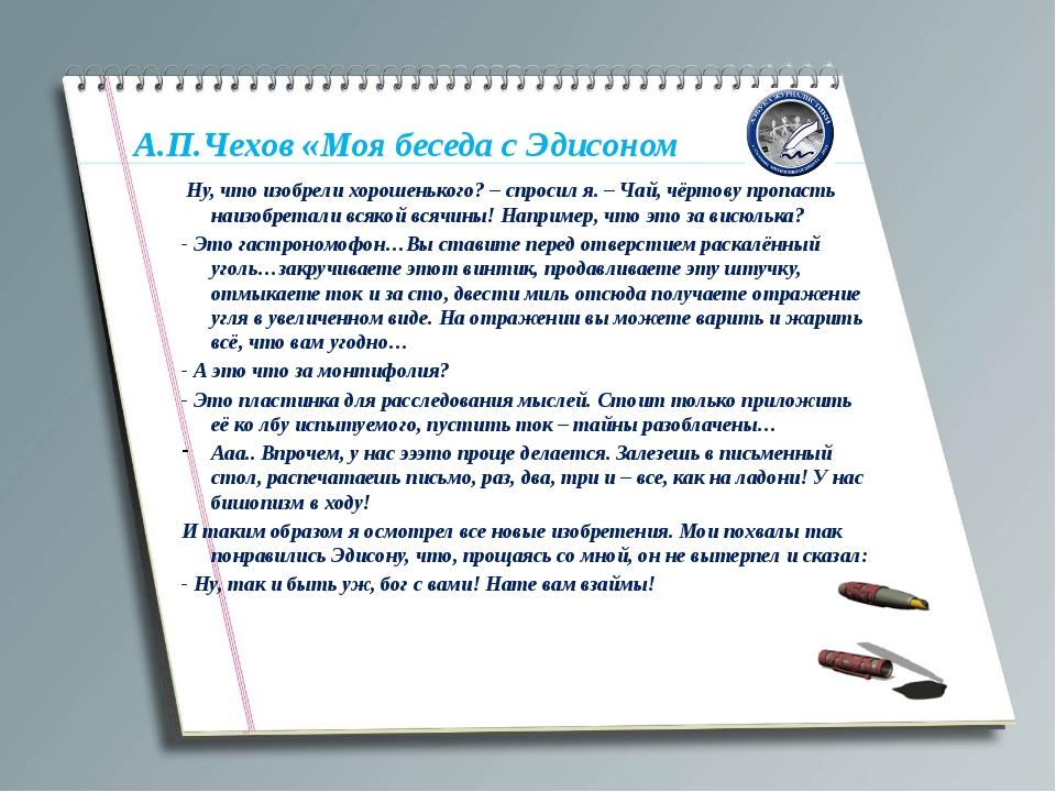 А.П.Чехов «Моя беседа с Эдисоном Ну, что изобрели хорошенького? – спросил я....