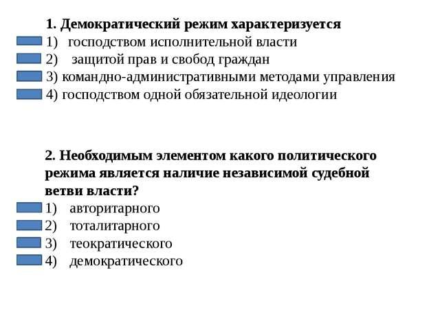 3. Одной из ведущих черт демократического режима является 1) наличие одной па...