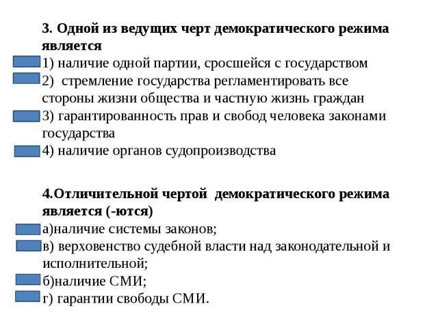 5.Политический режим в государстве определяется: формой правления методами ос...