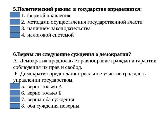 7.Демократический и тоталитарный режимы характеризуют: Многопартийность отчуж...