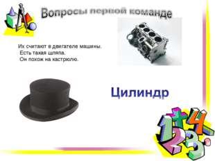 Их считают в двигателе машины. Есть такая шляпа. Он похож на кастрюлю.