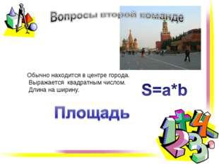 Обычно находится в центре города. Выражается квадратным числом. Длина на шири
