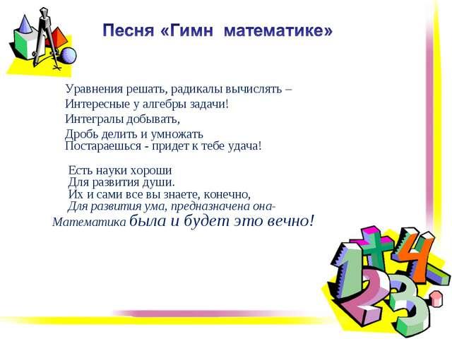 Уравнения решать, радикалы вычислять – Интересные у алгебры задачи! Интеграл...