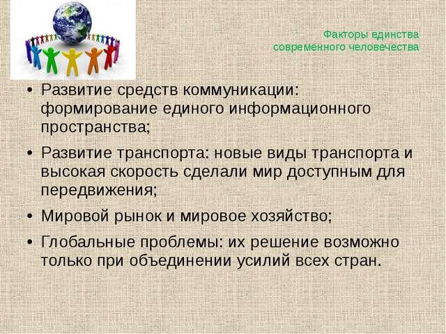 Факторы единства современного человечества Развитие средств коммуникации: фо...