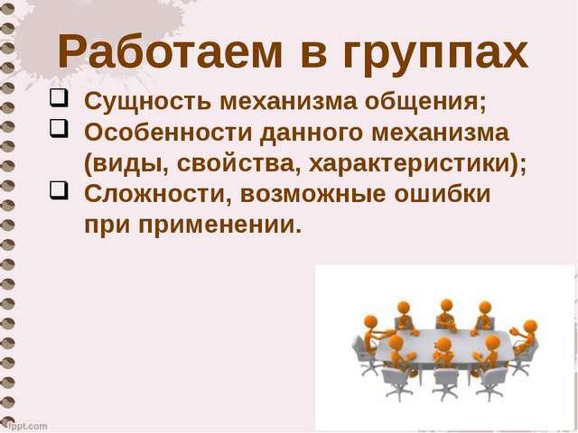 Работаем в группах Сущность механизма общения; Особенности данного механизма...