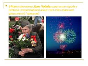 9 МаяотмечаетсяДень Победы советского народа в Великой Отечественной войне