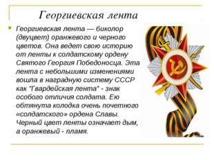 Георгиевская лента Георгиевская лента — биколор (двуцвет) оранжевого и черно