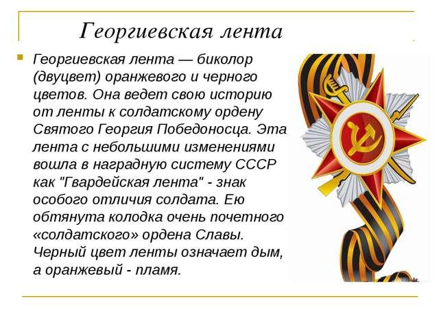 Георгиевская лента Георгиевская лента — биколор (двуцвет) оранжевого и черно...