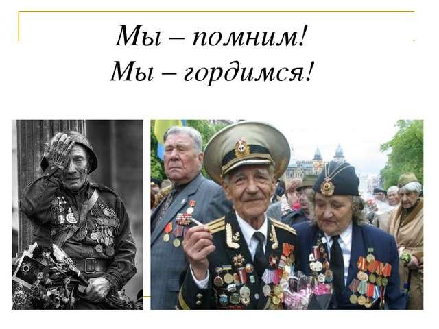 Мы – помним! Мы – гордимся!