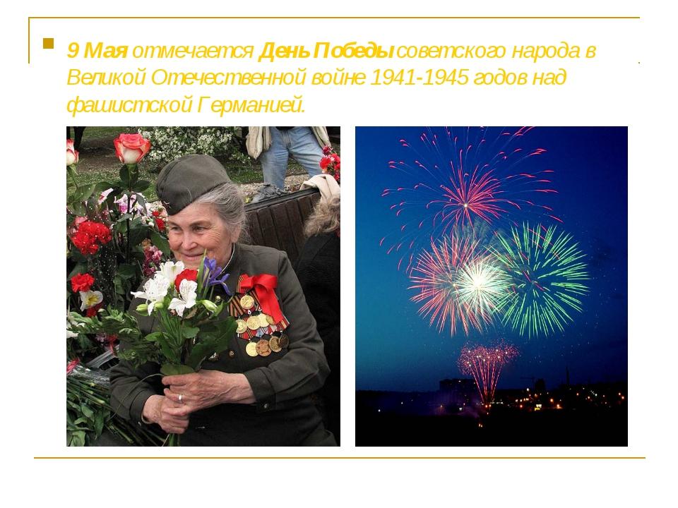 9 МаяотмечаетсяДень Победы советского народа в Великой Отечественной войне...