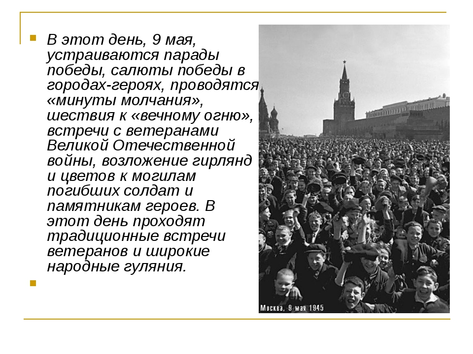 В этот день, 9 мая, устраиваются парады победы, салюты победы в городах-героя...