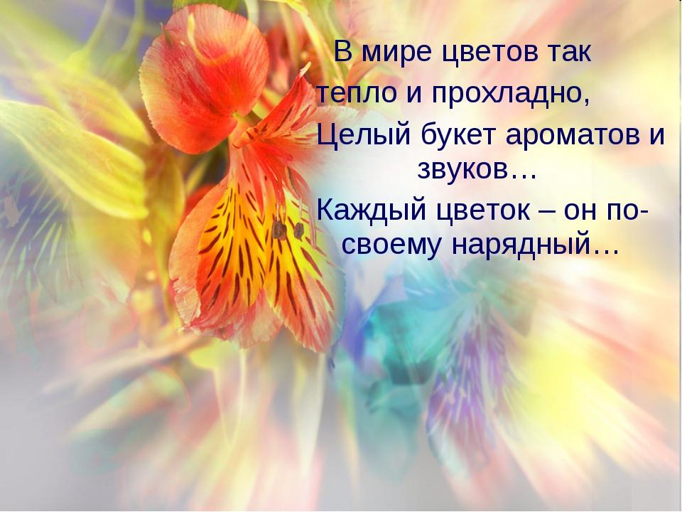 В мире цветов так тепло и прохладно, Целый букет ароматов и звуков… Каждый ц...