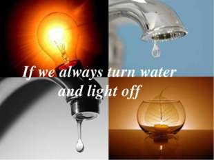 If we always turn water and light off