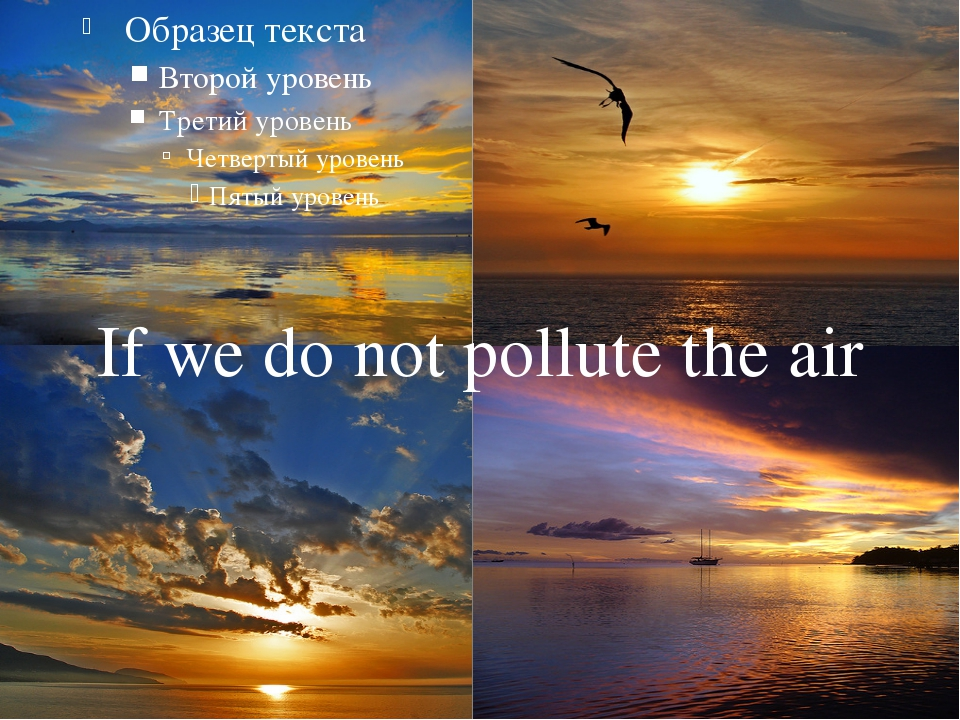 If we do not pollute the air