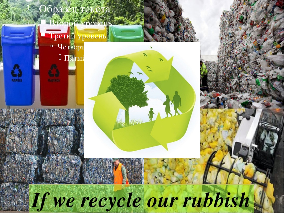 If we recycle our rubbish