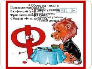 Пригласил однажды лев В кафетерий букву «Ф». Фрак надел, конфет купил, С бук