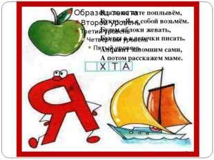 Вдаль на яхте поплывём, Букву «Я» с собой возьмём. Будем яблоки жевать, Букв