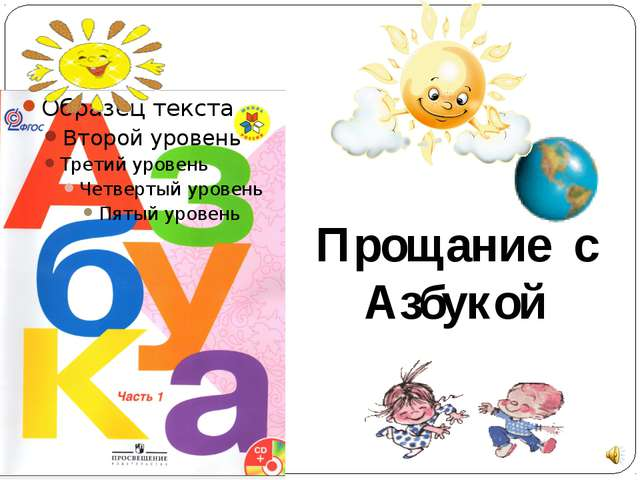 Презентация к празднику Прощание с Азбукой  Прощание с Азбукой
