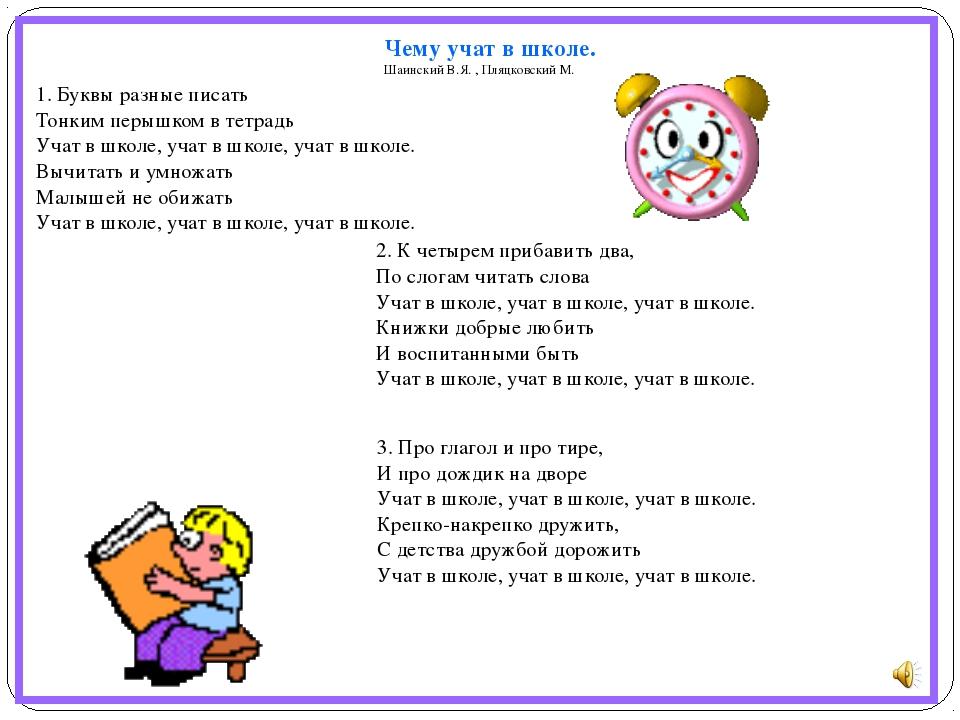 3. Про глагол и про тире, И про дождик на дворе Учат в школе, учат в школе,...