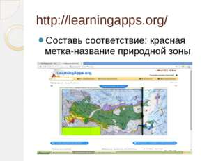 http://learningapps.org/ Составь соответствие: красная метка-название природн