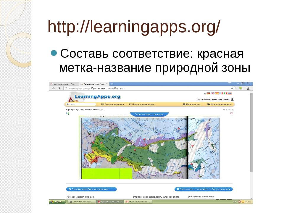 http://learningapps.org/ Составь соответствие: красная метка-название природн...