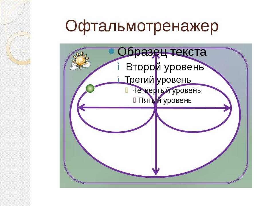 Офтальмотренажер
