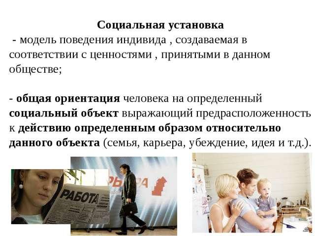 Социальная установка - модель поведения индивида , создаваемая в соответствии...