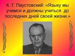 К. Г. Паустовский: «Языку мы учимся и должны учиться до последних дней своей