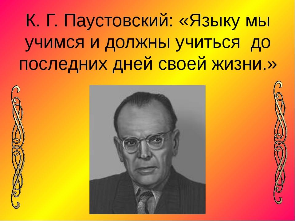 К. Г. Паустовский: «Языку мы учимся и должны учиться до последних дней своей...
