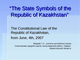 """The State Symbols of the Republic of Kazakhstan"" The Constitutional Law of t"