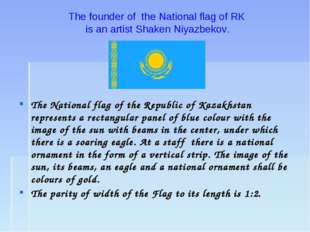 The founder of the National flag of RК is an artist Shaken Niyazbekov. The N