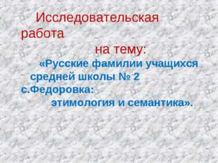 Исследовательская работа на тему: «Русские фамилии учащихся средней школы №
