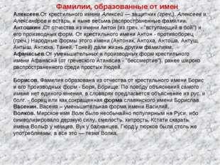 Фамилии, образованные от имен Алексеев.От крестильного имени Алексей — защит