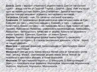 Дюков. Дюка – вариант старинного редкого имени Дюк (от латинского «дукс» - в