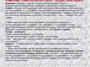 Фамилии, этимологию которых трудно проследить Воронцов. Вороной – черный, от