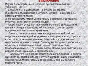 Заключение Изучая происхождение и значение русских фамилий, мы убедились, чт