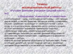 Тезисы исследовательской работы «Русские фамилии учащихся средней школы №2 с