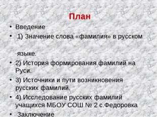 План Введение 1) Значение слова «фамилия» в русском языке. 2) История форми